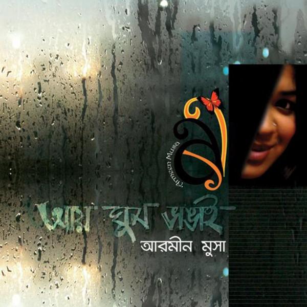 Aye Ghum Bhangai