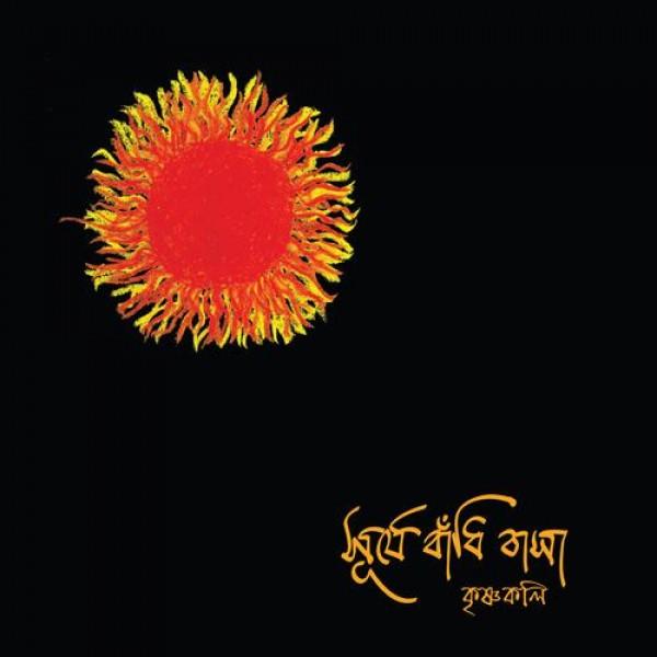 Shurjey Bandhi Basha
