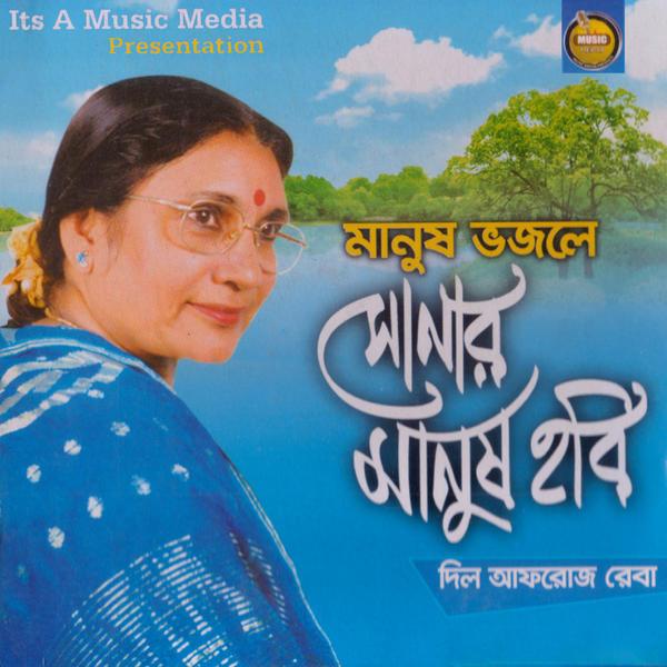 Manush Vojle Shonar Manush Hobi