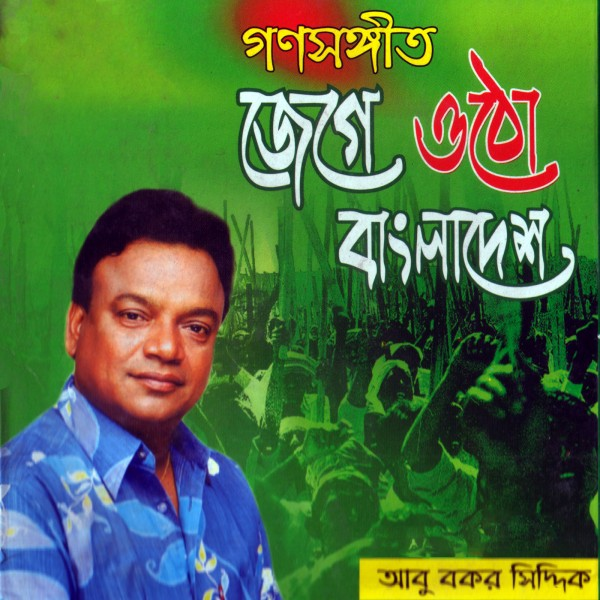 Jege Otho Bangladesh
