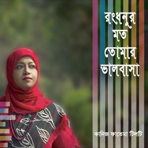 Rongdhonur Moto Tomar Valobasha