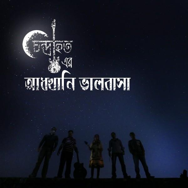 Adhkhani Bhalobasha