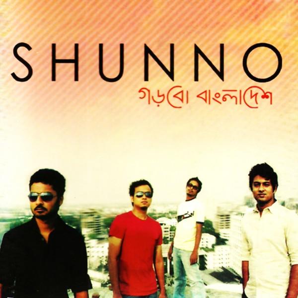 Gorbo Bangladesh