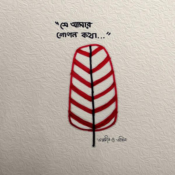 She Amar Gopon Kotha