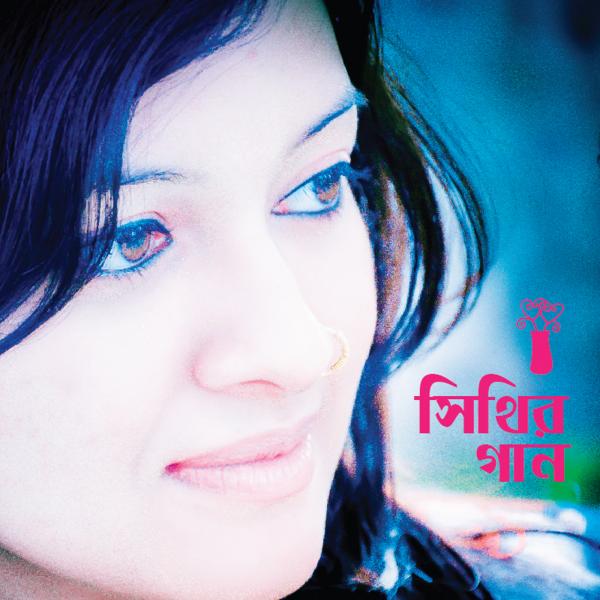 Shithir Gaan