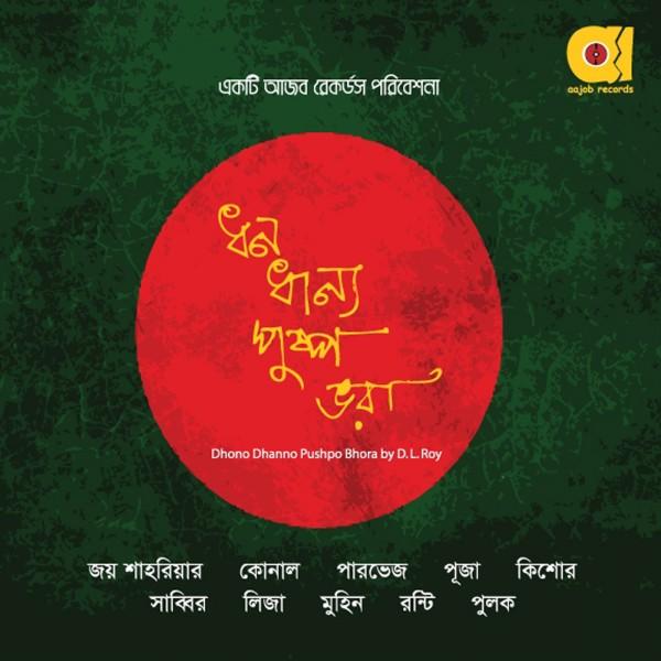 Dhono Dhanno Pushpo Bhora