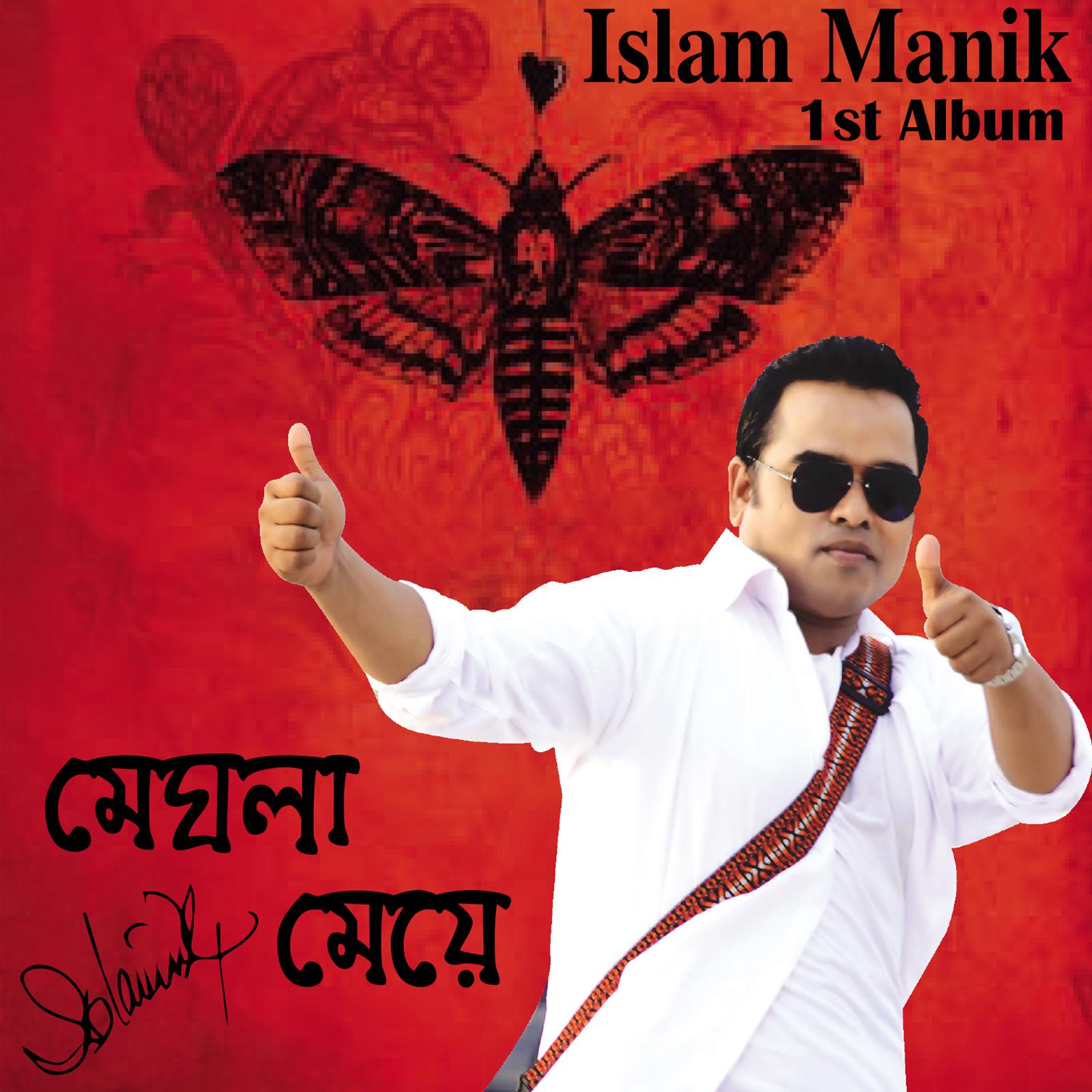 Islam Manik