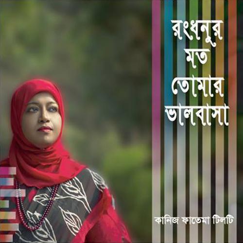 Kaniz Fatema Tilti
